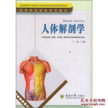 人体生理解剖学教材_高等医学院校系列教材:人体解剖学/丁炯