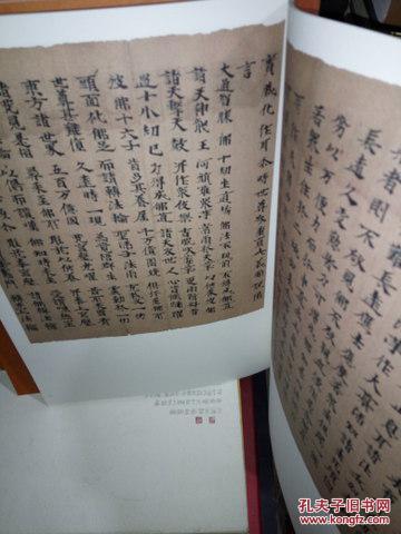 l:东瀛藏 中国古代写经写本集粹(1套6本)8开