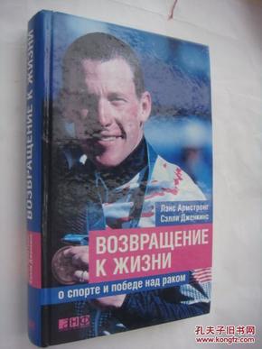 BOЗBPAЩEHИE K ЖИЗHИ -俄语版,环法自行车冠军阿姆斯特朗版传记  插图本