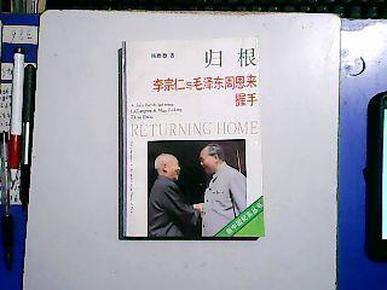 归根——李宗仁与毛泽东周恩来握手(著名作家陈敦 德签名赠本)【编号:B 3】