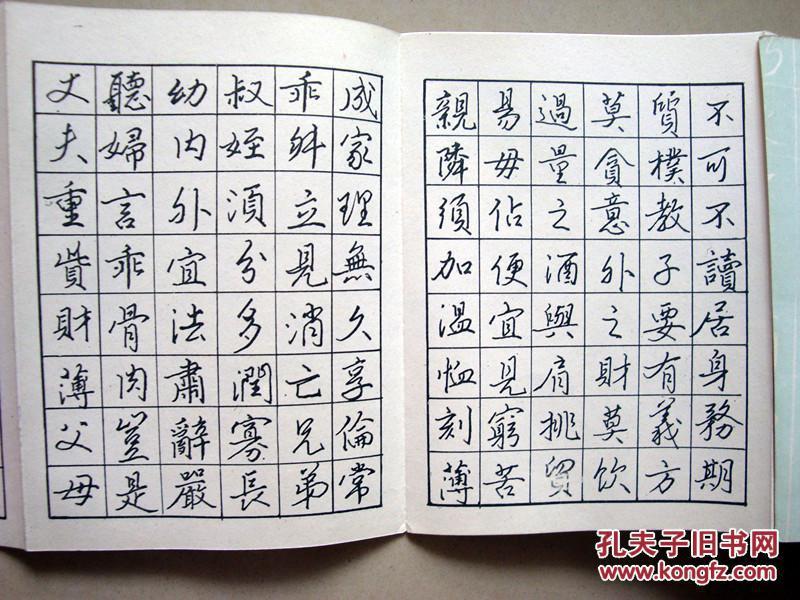 张桂芳作品】钢笔字帖 经折装 64开本 内容主要为朱子治家格言,兰亭序图片