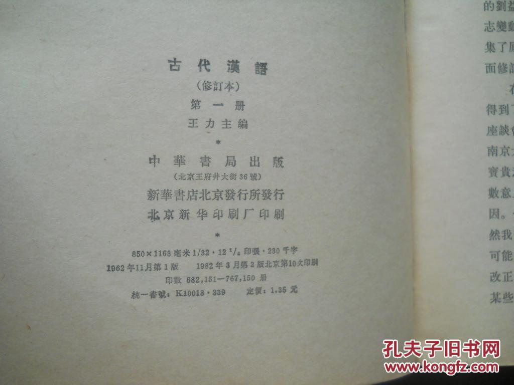 【图】古代汉语 第一册图片