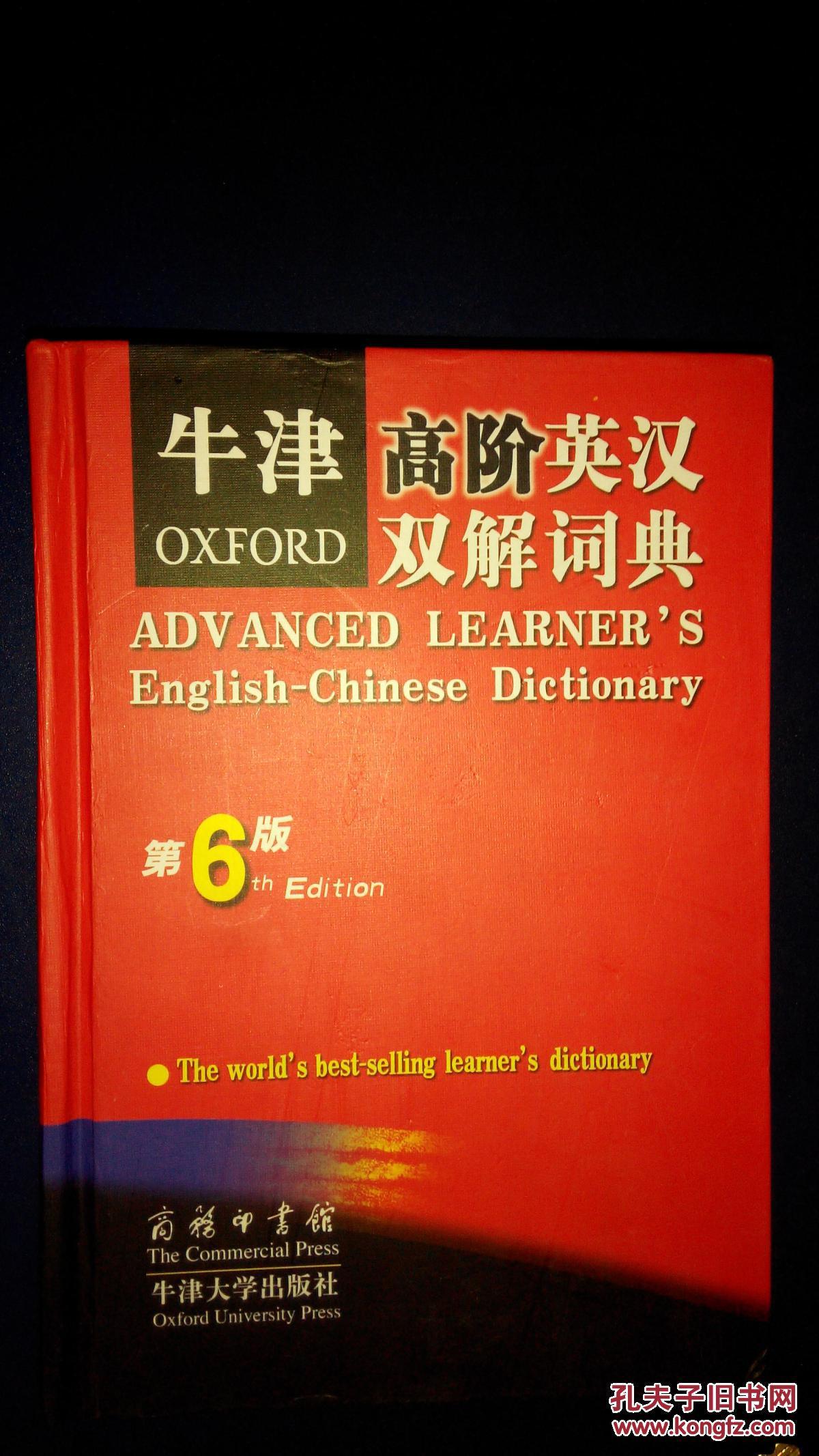 牛津高阶英汉�:)��(�X[_牛津高阶英汉双解词典(硬精装第6版)