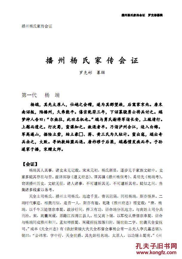 (贵州遵义)播州杨氏家传会证(体例:原文点校+会证)图片