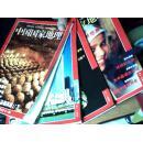 2001年中国国家地理( 9,10,11,12)4本合售          k8
