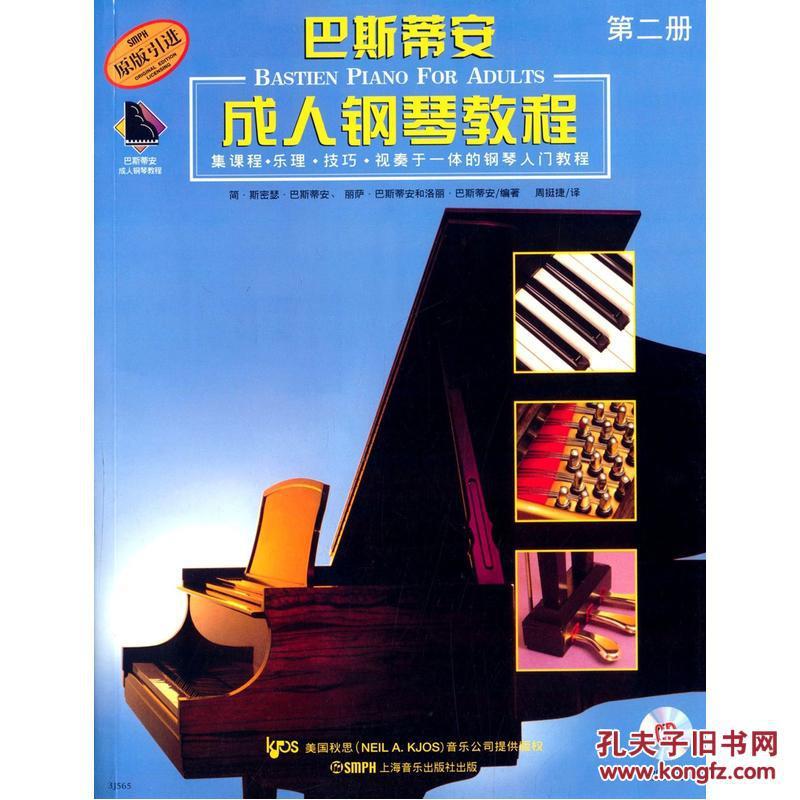 【图】巴斯蒂安成人钢琴教程第二册(附cd二张)(原版)图片
