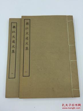 四部丛刊《梁江文通文集》
