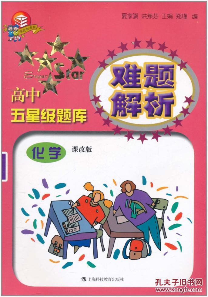 高中五星级铁路高中改版:题库(课公示)难题锦州化学解析v高中图片