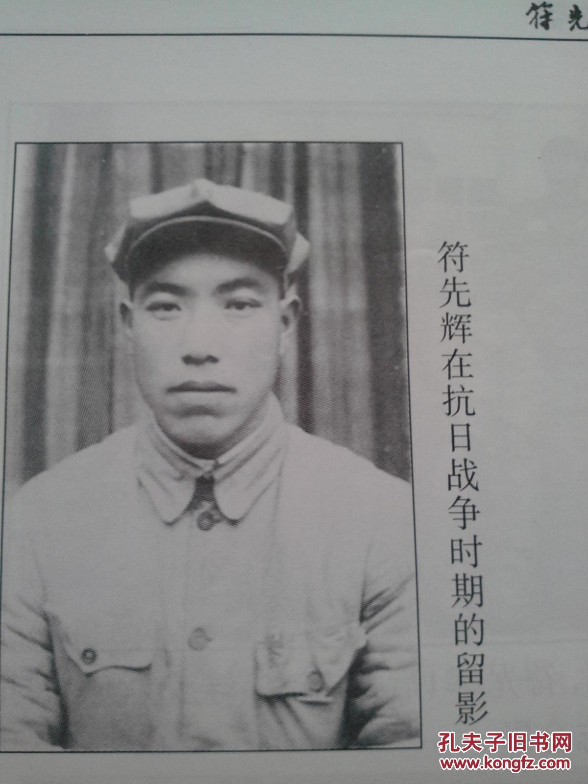 符先辉纪念集(符先辉夫人王玉蟾钤印)一次性图纸筷子图片