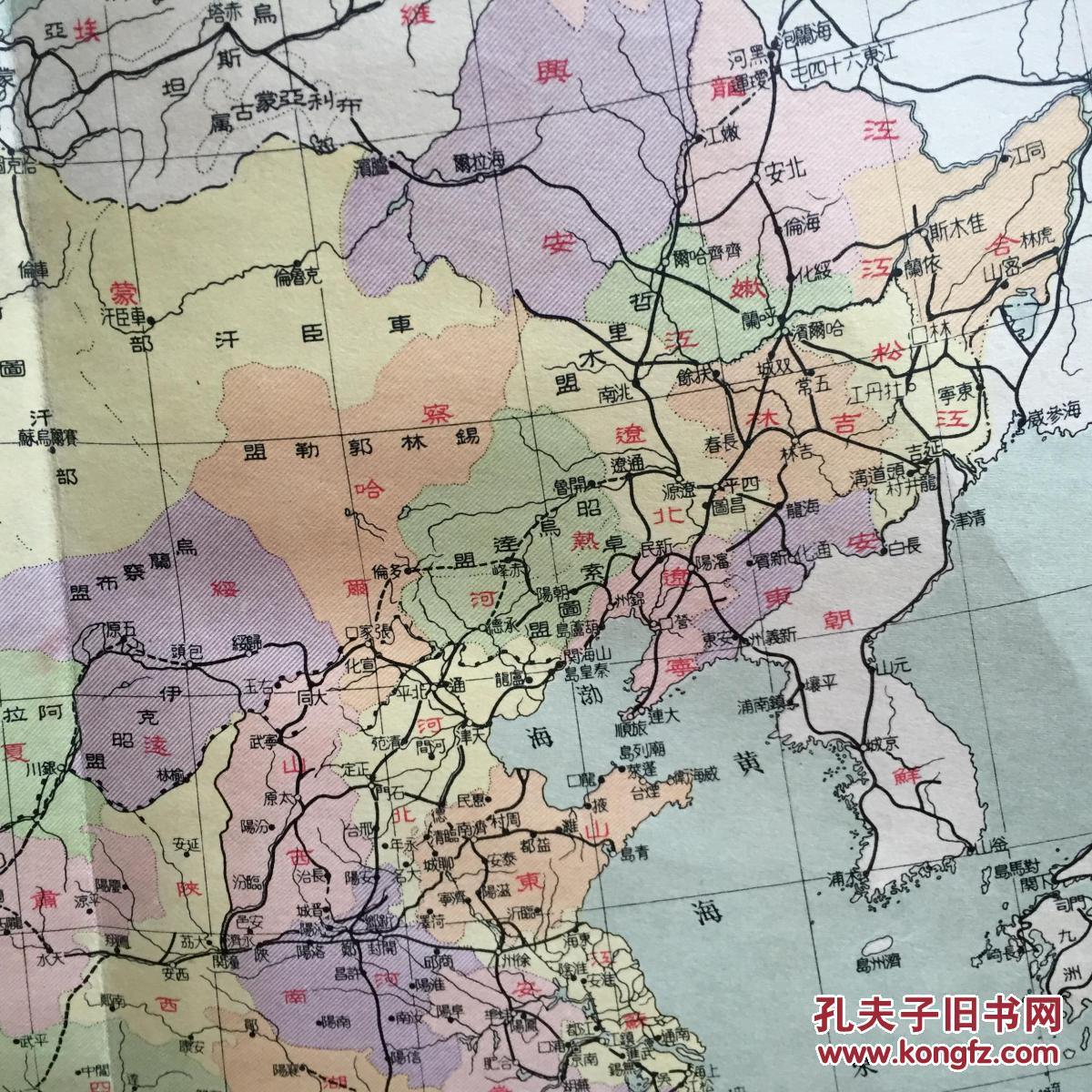 民国版 中华民国地图 政治区域图 民国政治区域图 8开图片