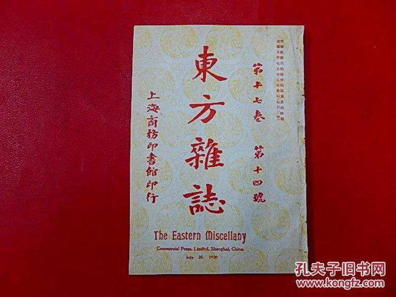 1920年【东方杂志】第17卷第14期   中东铁路命运论,韦勃和法屏社会主义,莫泊三传