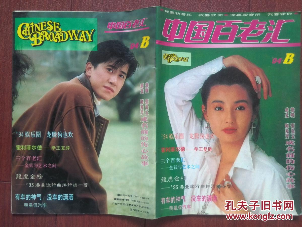 中国百老汇1994年b,封面张曼玉,毛宁,梅艳芳前世故事,成龙,黎明,明星