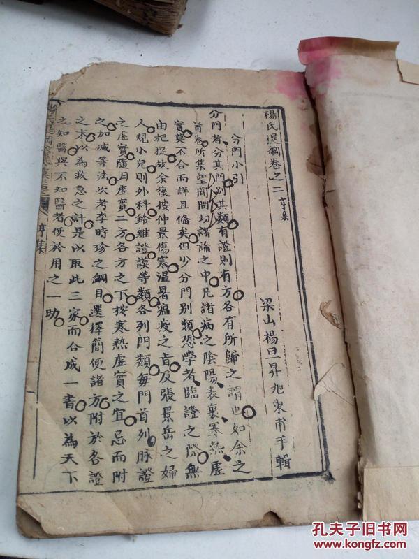 稀少医学书,《杨氏提纲》卷之二,亨集,一册全