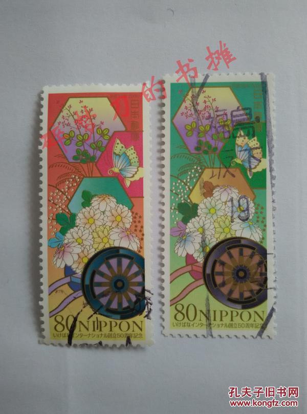 日邮··日本邮票信销·樱花目录编号C2013日本2006年第九届国际花道会议插花创立50周年信销邮票2全