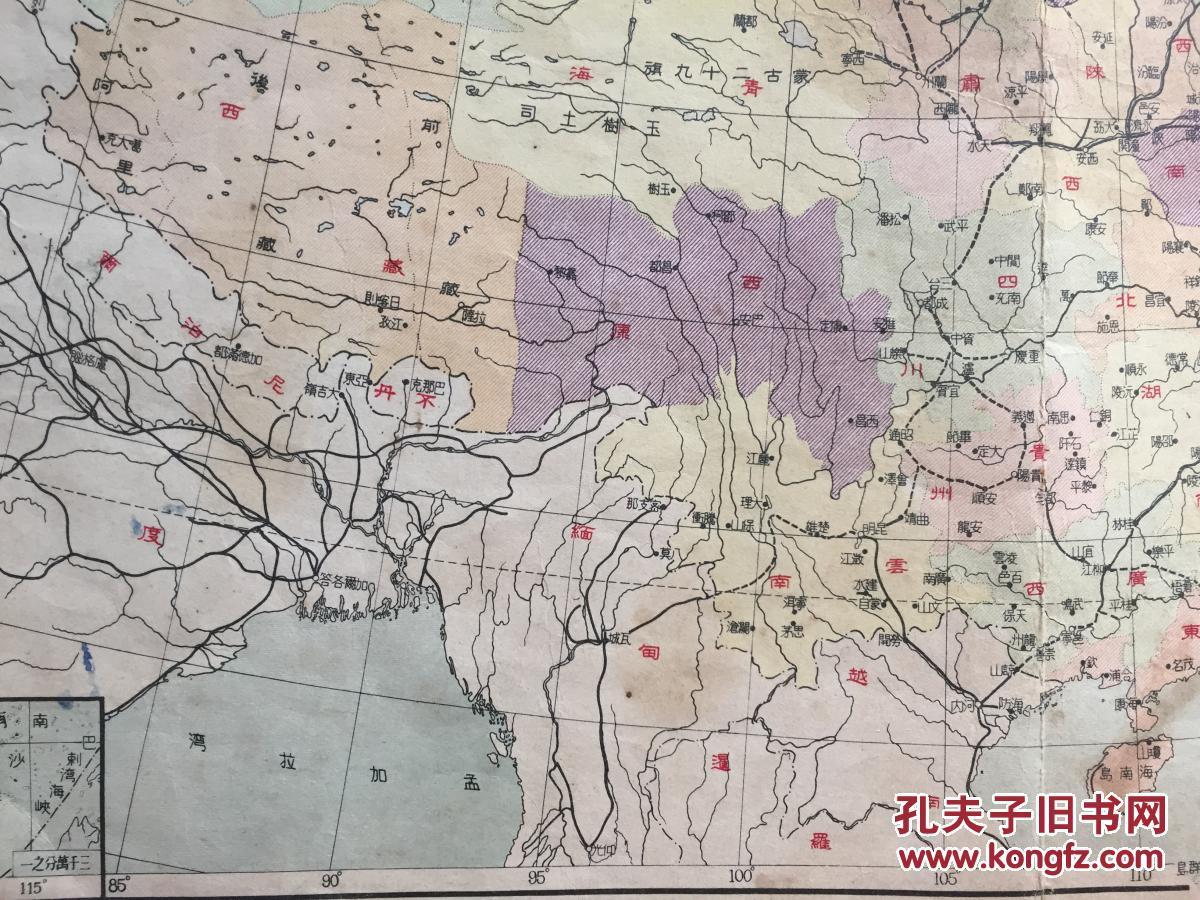 民国罕见版 中华民国地图 政治区域图 民国政治区域图图片