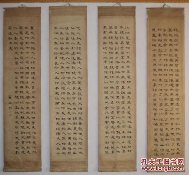 清代进士 、翟云升 、原装裱书法、《钱赋》、四条屏