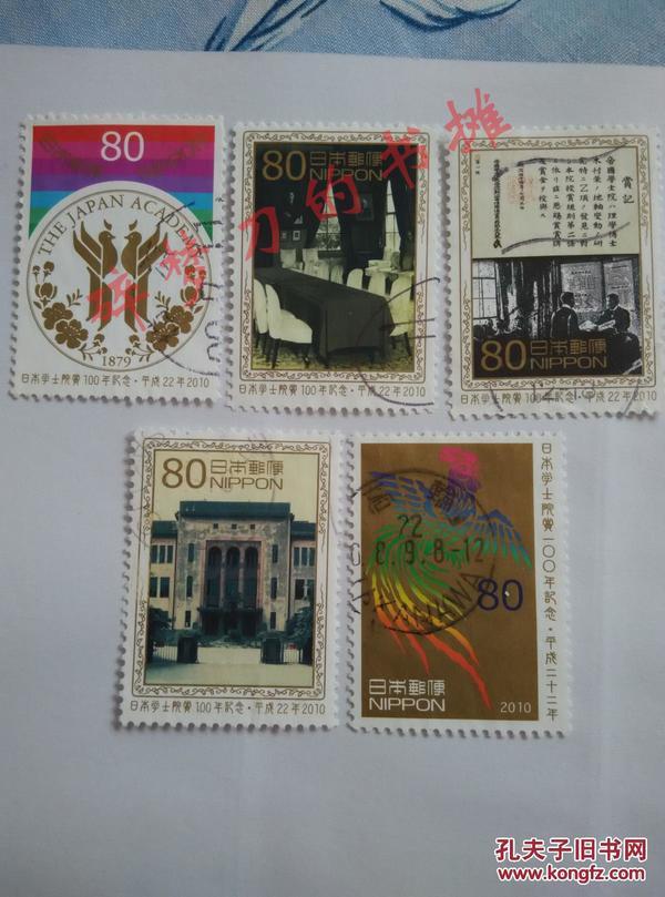 日邮··日本邮票信销·樱花目录编号C2078  2010年 日本学士院奖设立100周年纪念 5全