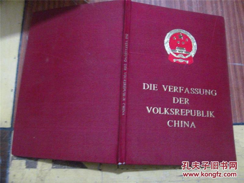 【德文版】中华人民共和国宪法(精装,1975年印,八五品)