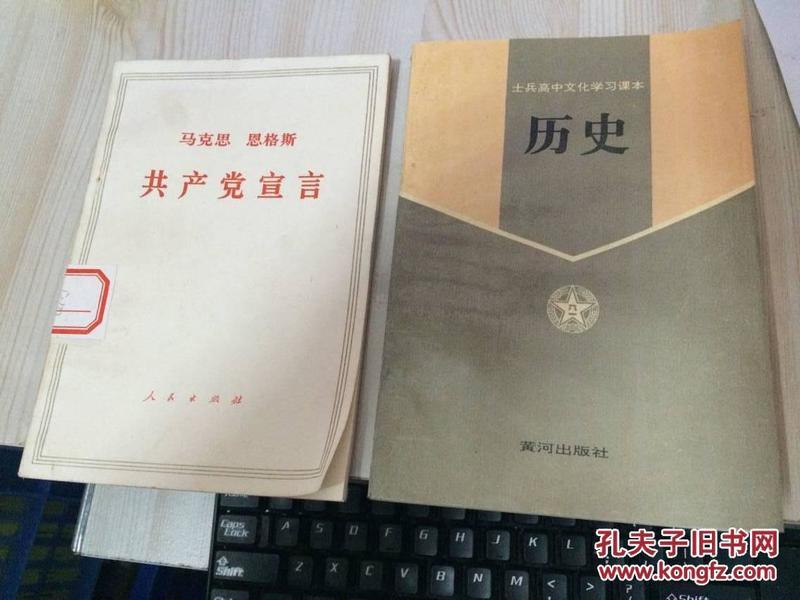 共产党宣言 单行本  马克思 恩格斯  馆藏   正版 无笔迹