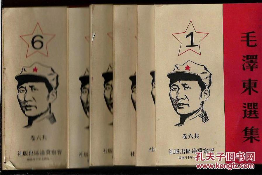毛泽东选集 【全套六卷全 不是真老版】