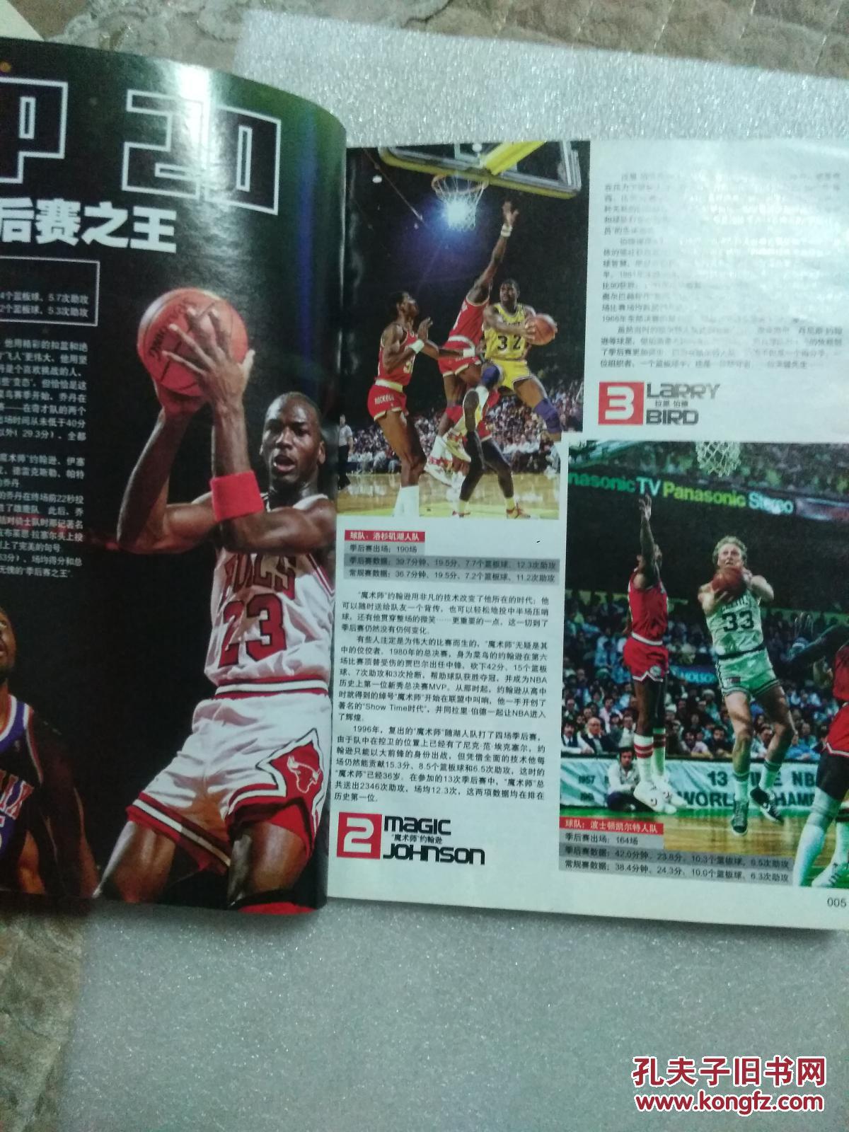 【图】当代体育 扣篮 季后赛之王_当代体育杂志社
