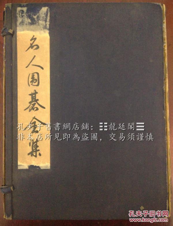 名人围棋(碁)全集(题词、钤印)