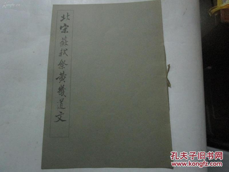 1965年珂罗版字帖:北宋苏轼祭黄几道文