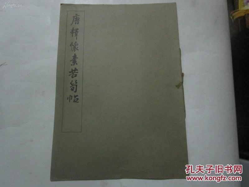 1965年珂罗版字帖:唐释怀素苦笋帖