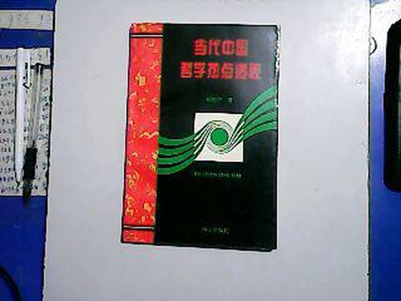当代中国哲学热点透视【郭建宁签名赠本】【编号:B 4】
