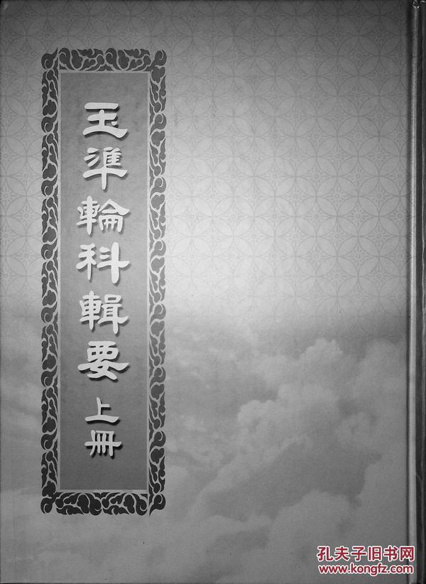 玉凖轮科辑要(全集)