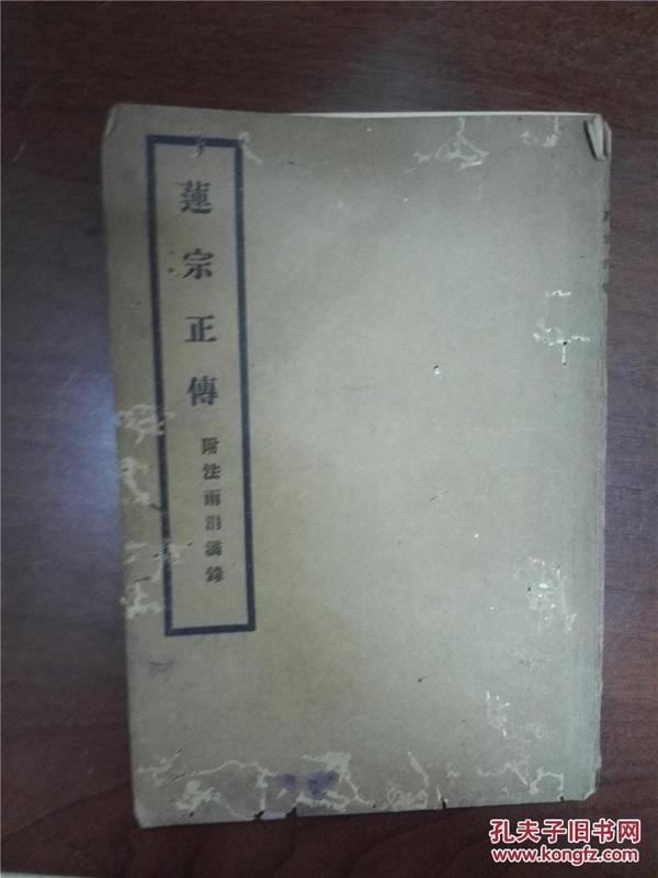 G101,稀见佛教书籍,民国排印本:莲宗正传附印光撰法语涓滴录(民国18年印光跋)