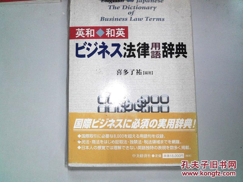 法律用语辞典
