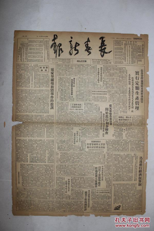 长春新报    第339期   1949年8月24日  4开        龙家堡矿场被毁事件的教训