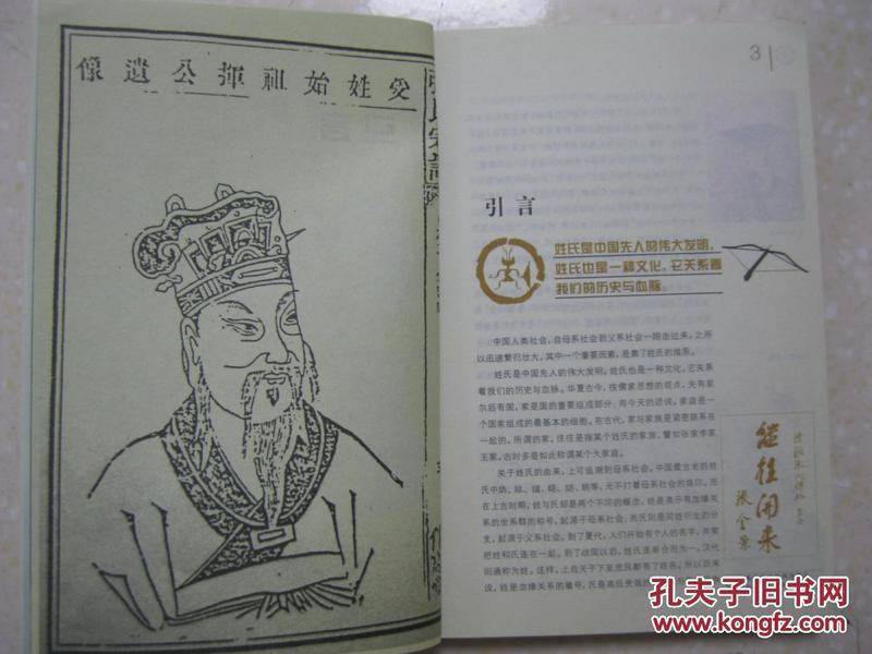 张氏帅府_张氏人口分布