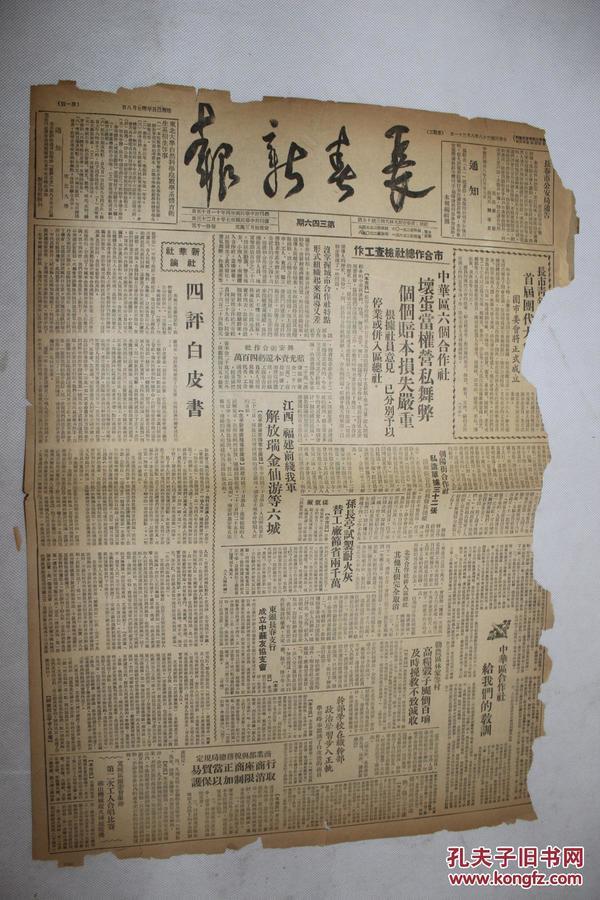 长春新报    第346期   1949年8月31日  4开       四评白皮书