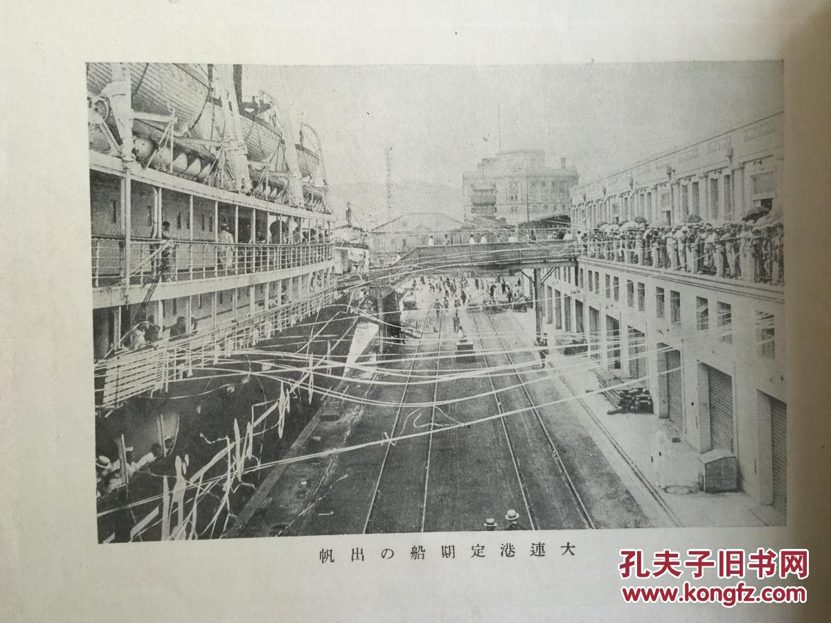 《满蒙 风景》一册 大正14年(1925年出版发行)东北 大量历史老照片