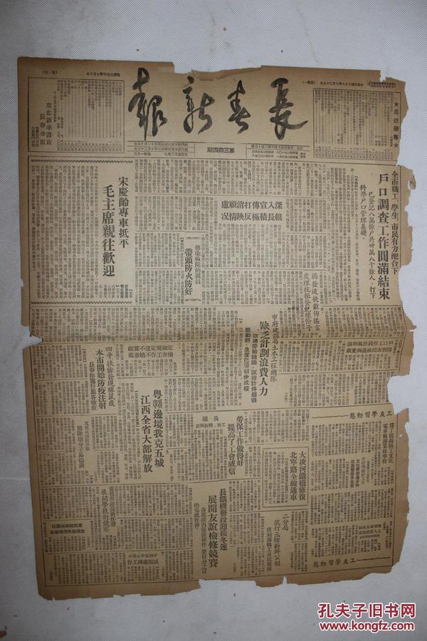 长春新报    第344期   1949年8月29日  4开