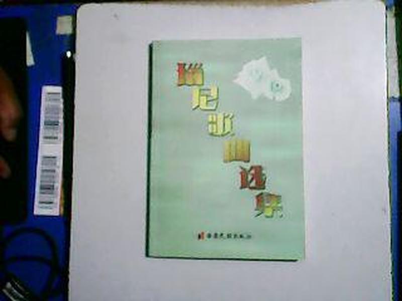 瑙尼歌曲选集【瑙尼签名本】【编号:B 4】