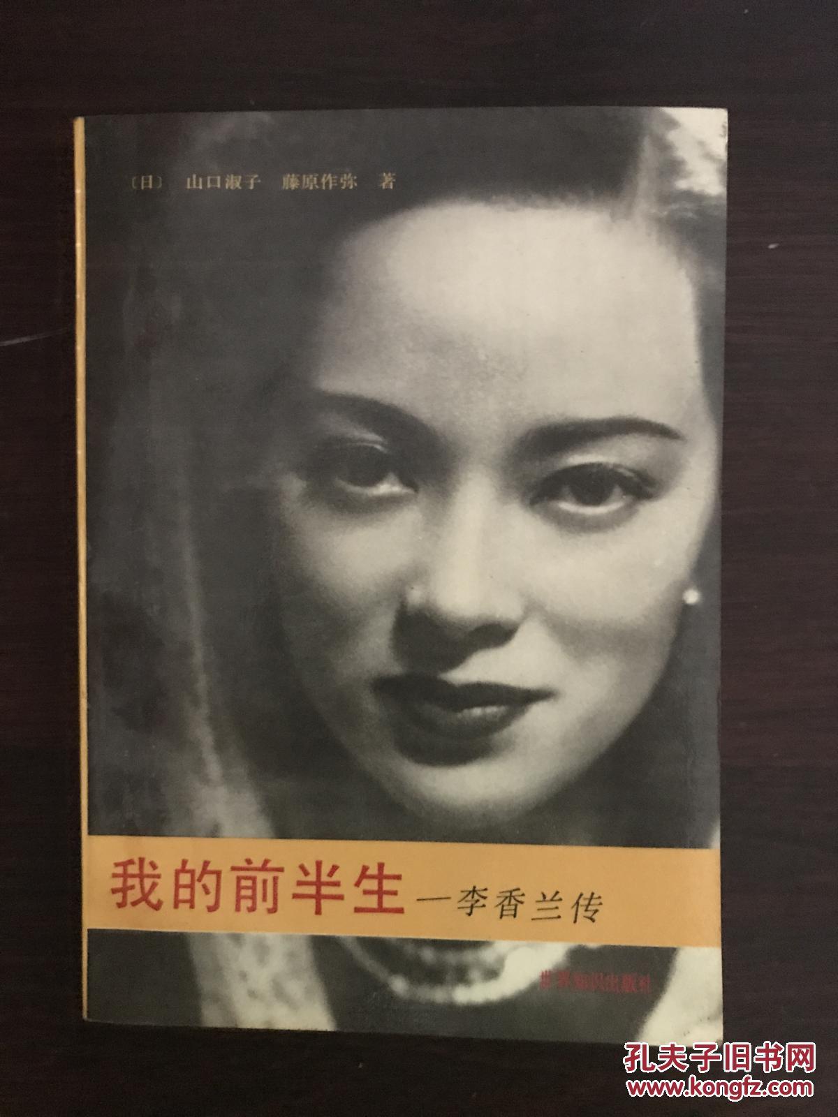 我的前半生:李香兰传(日)山口淑子, 藤原作弥著世界知识出版社32开29