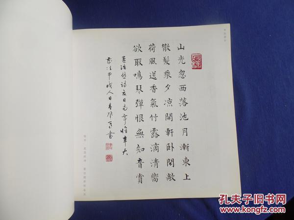 中国当代书画名家作品选集---曹肇基书法绘画篆刻选图片