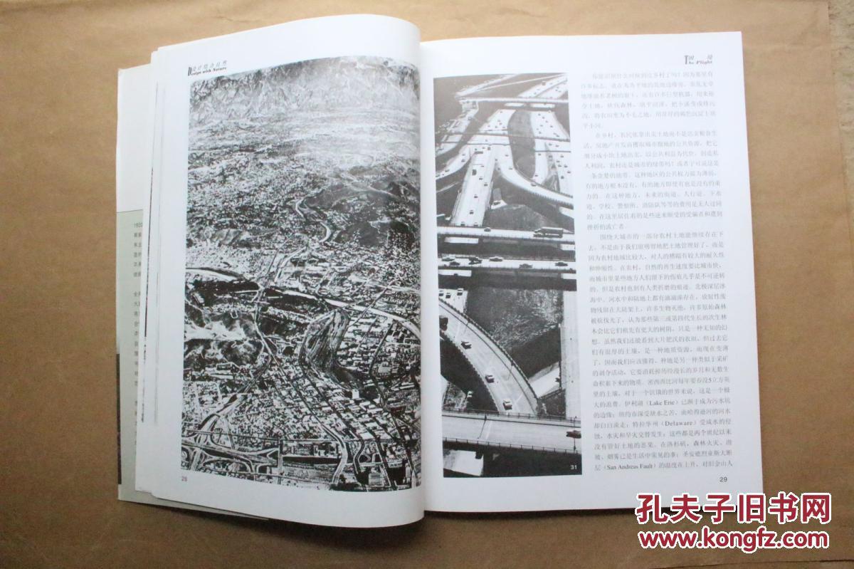 设计结合自然(美)伊恩·伦诺克斯·麦克哈格 著(全铜版纸精致印刷)本