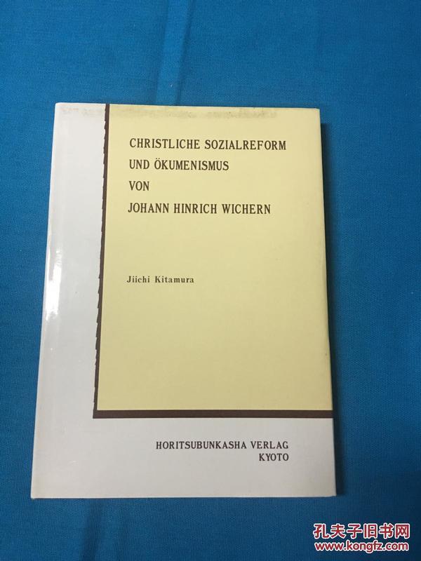 Christliche Sozialreform und Ökumenismus von Johann Hinrich Wichern【基督教社会改革和约翰·辛里希·维肯的普世主义】