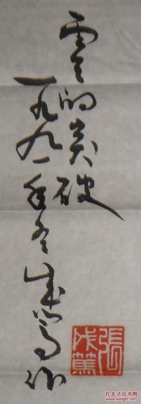 8195广东饶平国家一级书法家张成笃字1张,尺寸103*50厘米左右图片