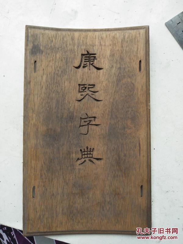刻有康熙字典的木夹板一块,