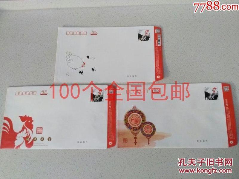 全国包邮5.4元邮资封          5.4元幸运封     完整小封     5.4元邮票信封