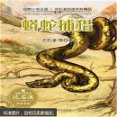 蟒蛇捕猎/动物小说王国·沈石溪自选中外精品