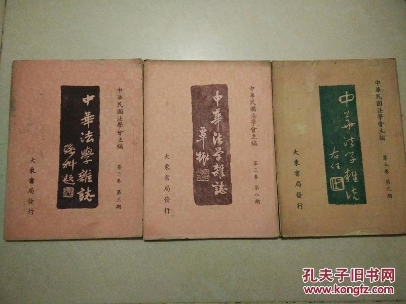 中华法学杂志   第三卷第三期.