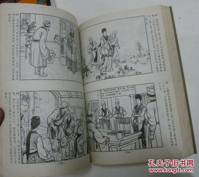 儒林外史 连环画 【珍藏版】图片