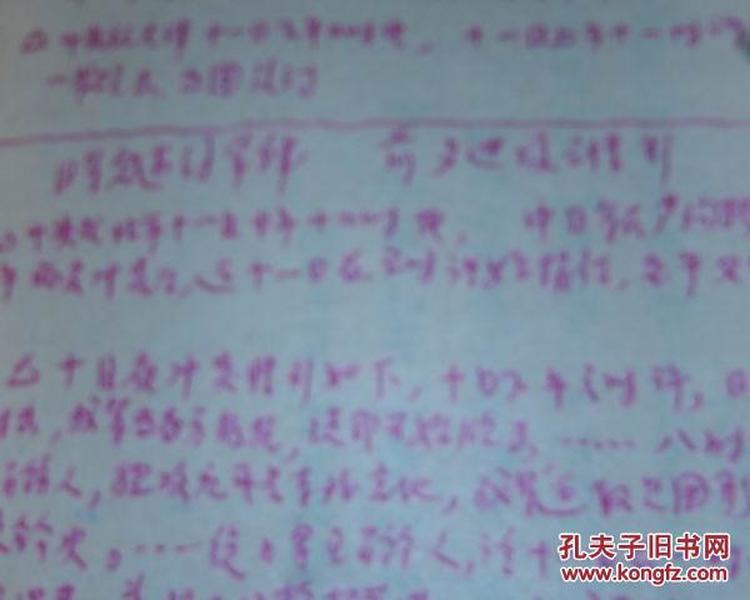 补图订购无效 稀见《草稿1937年7月》红蓝笔手写16开172页.应该是编什么书的底稿.年代不详