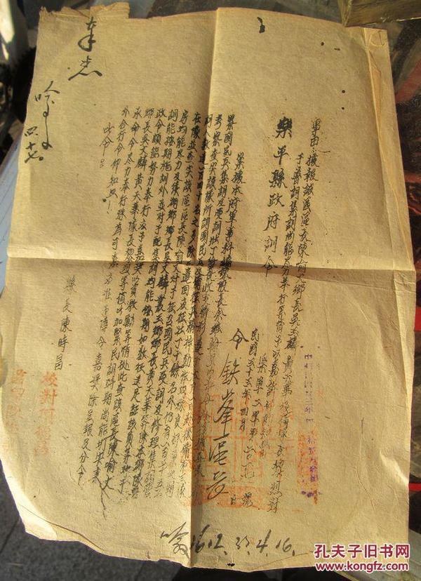 民国35年乐平县政府训令